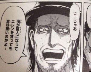 進撃の巨人/アッカーマン家の
